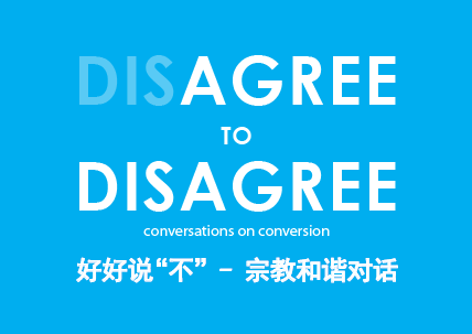 Agree to Disagree – Conversations on Conversion
