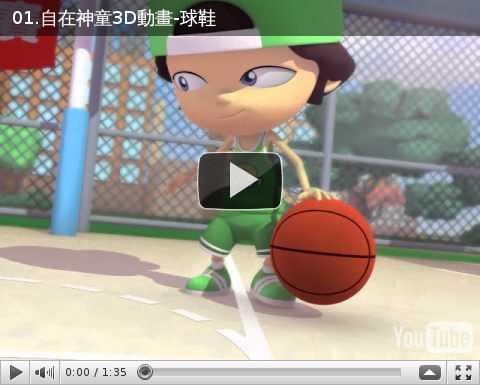 自在神童3D动画 - 球鞋 - 108自在语